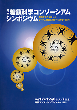 The 3rd Symposium of Japanese Consortium for Glycobiology and Glycotechnology