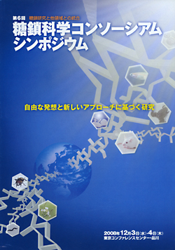 The 6th Symposium of Japanese Consortium for Glycobiology and Glycotechnology