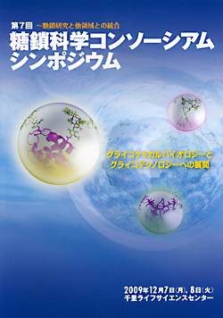 The 7th Symposium of Japanese Consortium for Glycobiology and Glycotechnology