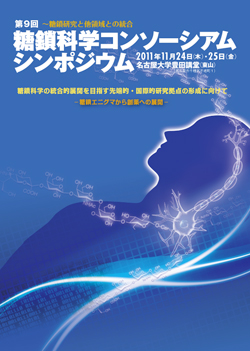 The 9th Symposium of Japanese Consortium for Glycobiology and Glycotechnology