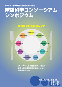 The 15th Symposium of Japanese Consortium for Glycobiology and Glycotechnology